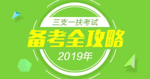 2019河南三支一扶考试备考攻略