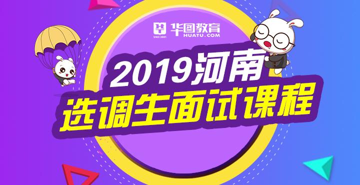 2019河南选调生必威体育 betwayapp