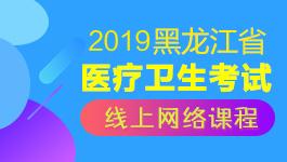 2019医疗卫生必威体育 betwayapp课程