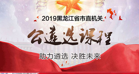 黑龙江省公遴选必威体育 betwayapp备考课程
