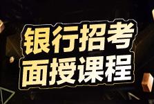 黑龙江省银行招考辅导课程