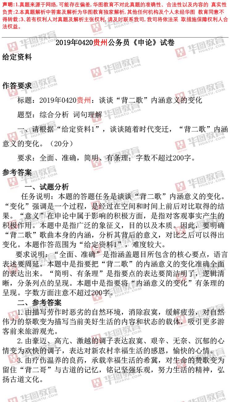 2019公务员申论题目_2019年贵州省公务员申论笔试真题答案及解析(网友回忆版)