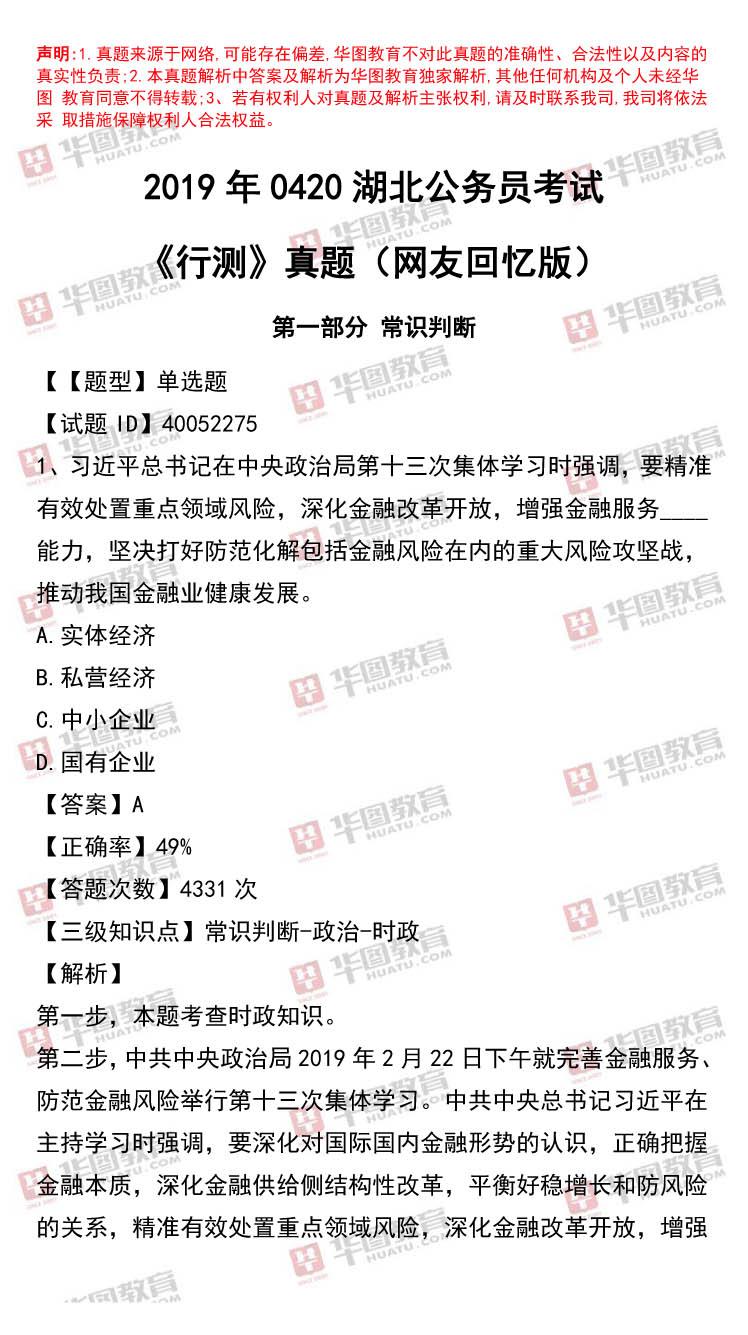 2019年省公务员快乐赛车开奖计划试题