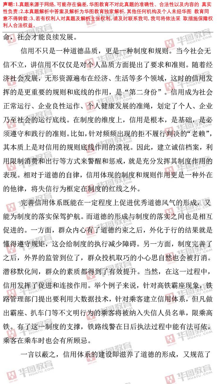 2019内蒙古公务员申论笔试考题答案及解析
