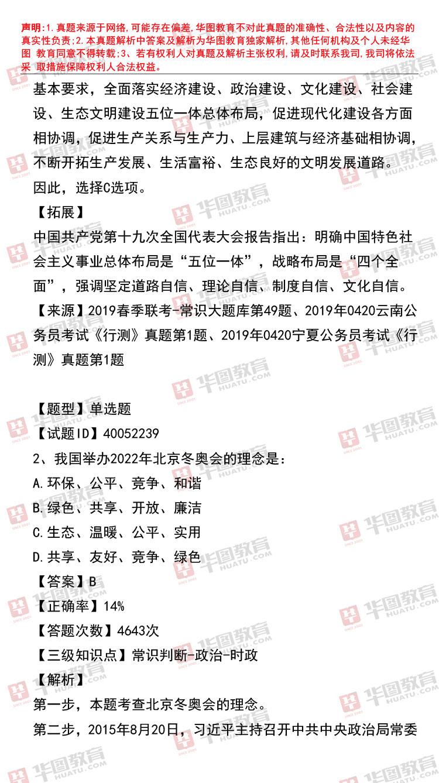 2019年省公务员考试试题