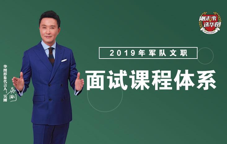 2019年军队文职必威体育 betwayapp面试课程体系