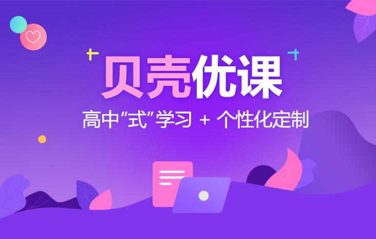 2019年省考贝壳优课系列课程