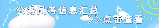 广西人事考试网:2020年广西公务