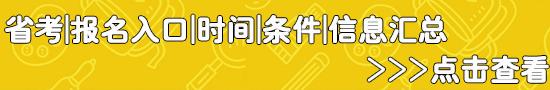 河北省考報名入口