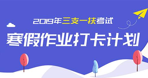 2019华图三支一扶考试寒假打卡计划