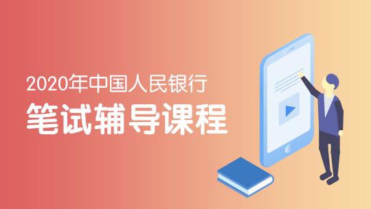 2020中國人民銀行筆試輔導課程