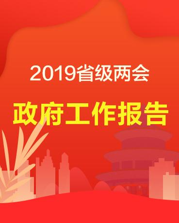 2019省级两会政府工作报告