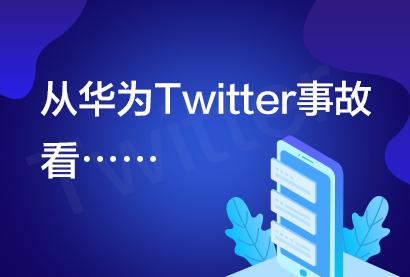 从华为Twitter事故看……