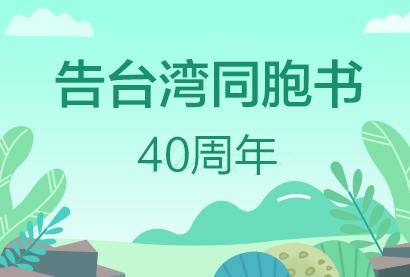 《告台湾同胞书》40周年