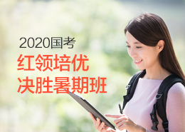 2020國考紅領培優/決勝暑期班