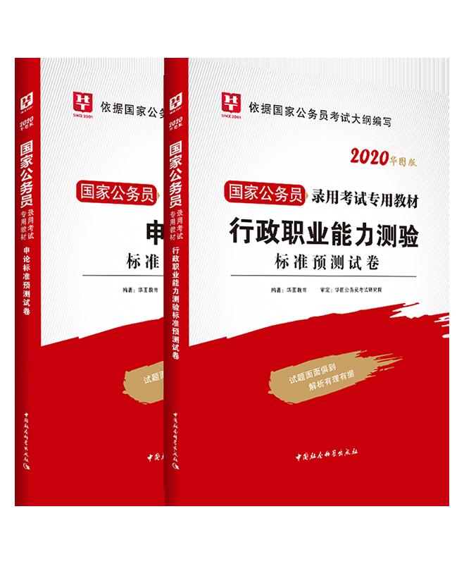 2020国家公务员标准预测试卷2本套
