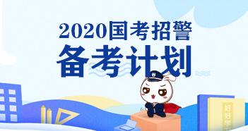 2020国考招警备考计划