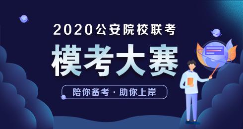 2020公安院校聯考模考大賽