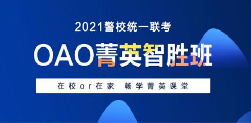 2021警校统一联考OAO菁英致胜班