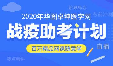 """2020年華圖醫療戰""""疫""""助考計劃"""