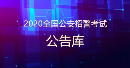 2020全國招警考試公告庫