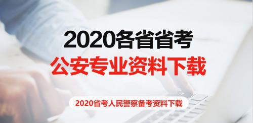 2020省考公安專業備考資料下載