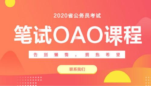2020年省考公务员考试OAO课程