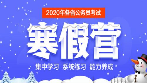 2020各省公务员考试寒�罴儆�