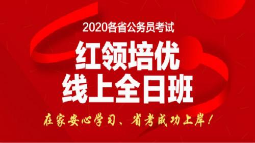 2020省考红领培优线上∑ 全日班