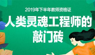 2019下半年教师资格证笔试备考
