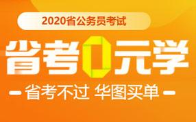2020河南省公务员考试省考0元学