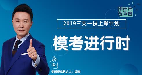 2019华图三支一扶考试模考