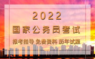 2022国考体检标准