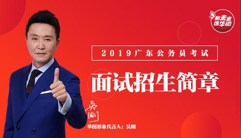 2019年广东公务员考试面试课程