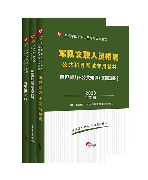 2021宁夏军队文职考试准考证打印时间是什么时候?看这里!(最新发布)