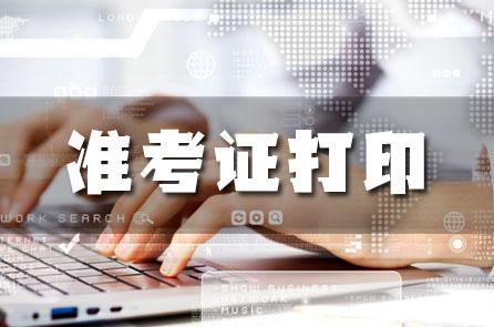 2021年宁夏公务员笔试准考证打印流程(最新发布)