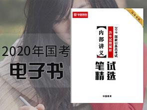 2020國考電子書