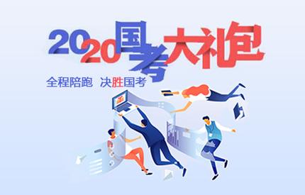 2020國考大禮包