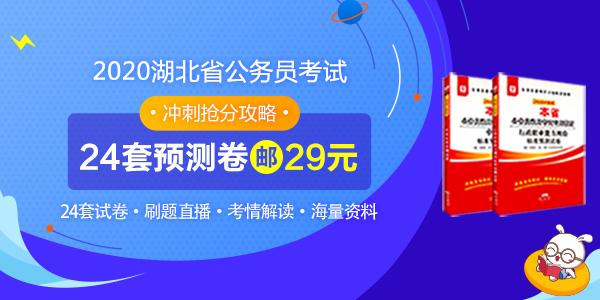 2020湖北省考公考盒子3.0