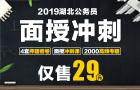 2019省考大冲刺