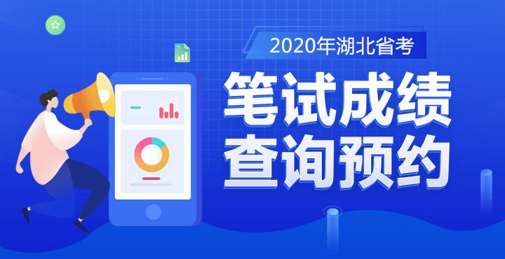 2020湖北省考笔试成绩查询