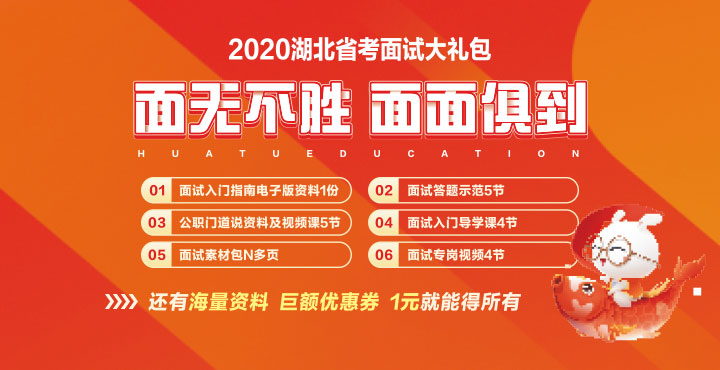 2020年湖北省考面无不胜礼包