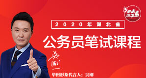 2020年湖北省考筆試課程