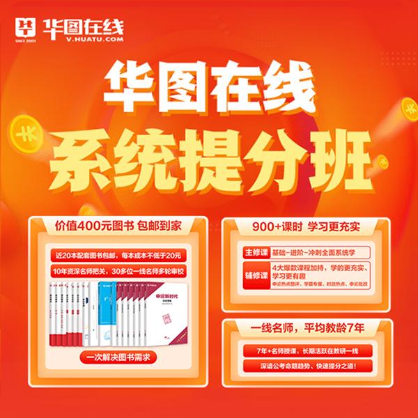 2021湖北省考系统提分班9期(含乡镇申论)