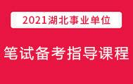 2018湖北省直笔试课程