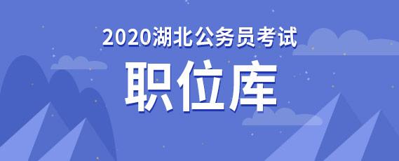 2019湖北公��T考��位��