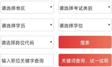 武汉事业单位职位库查询