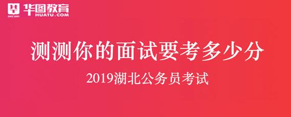 2019省考面试测分