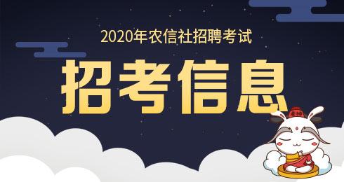 2020年农信社招聘考试