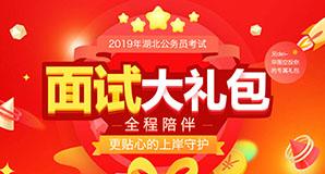 2019湖北省考面试礼包